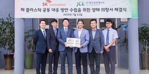 SK 화학계열사, 폐플라스틱 활용 사업화로 사회적 가치 플러스 만들기