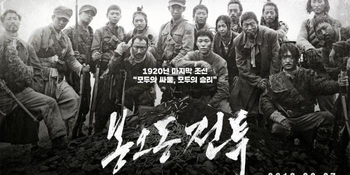 영화 '봉오동 전투' 관객 300만 명 넘어서, 작품성 놓고는 평가 갈려