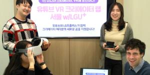 LG유플러스, 구글과 손잡고 가상현실 크리에이터 육성 지원