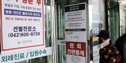 '우한 폐렴' 네 번째 확진자 172명 접촉, 우한 입국 3천 명 전수조사