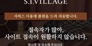 신세계인터내셔날 재고 면세품 판매 첫 날 사이트 마비되고 품절