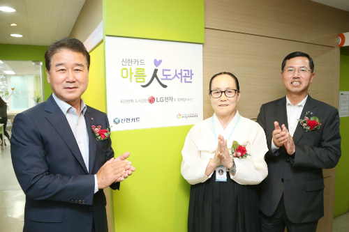 """""""임영진 최상규, 신한카드와 LG전자 공동으로 소외계층 위한 도서관 열어"""