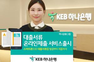"""""""KEB하나은행, 개인사업자의 대출서류 온라인제출 서비스 내놔"""