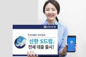 """""""신한은행, 모바일 전세자금대출 서비스 내놔"""