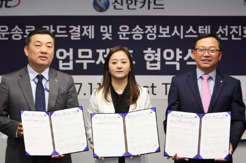 """""""신한카드, 화물업체와 함께 화물운송료 카드결제사업 시작"""