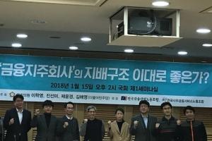 """""""아이카이스트 특혜대출 의혹, 하나금융 압박의 불씨 되다"""