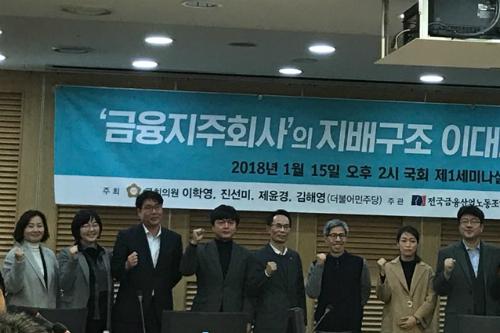 """""""제윤경 이학영, '하나금융 지배구조 이대로 좋은가' 토론회 열고 압박"""