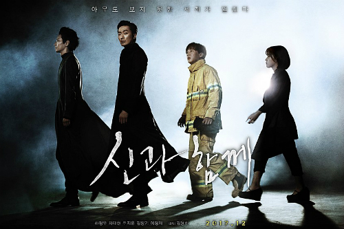 """""""'신과함께' 대흥행으로 한국영화 시리즈물 역사 새로 쓸까"""