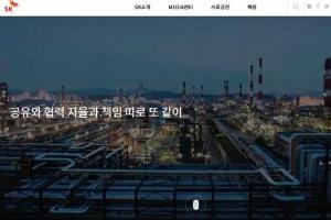 """""""SK그룹, 홈페이지 개편해 최태원 경영철학 '딥 체인지' 부각"""