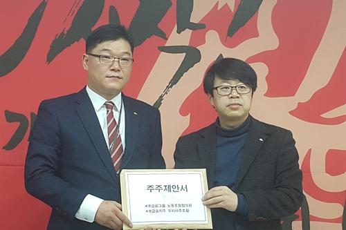 """""""KB금융 노조, 인사전문가 권순원 앞세워 이사회 진입 재도전"""