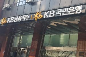 """""""KB금융그룹, 글로벌 금융 브랜드 평가에서 국내 1위에 올라"""