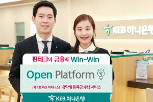 """""""KEB하나은행, 개방형 플랫폼으로 핀테크기업과 금융 서비스 개발"""