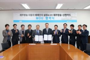 """""""신한카드, 제주방송과 손잡고 중고차 매매 협업"""