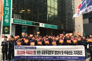 """KEB하나은행 노조, 국민연금에 '최고경영자 리스크' 의견서 제출"