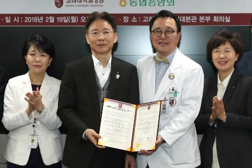 """""""농협중앙회, 농업인 의료지원 위해 고려대병원과 협력"""