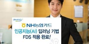 NH농협카드, 인공지능 활용해 부정거래 예방시스템 구축