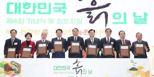 """김병원, 농협 흙의 날 기념행사에서 """"흙의 공익적 가치 높여야"""""""