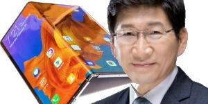 삼성디스플레이, 화웨이 접는 스마트폰에 올레드 공급 가능성