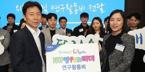 농협중앙회, 젊은 내부인재 뽑아 수평적 조직문화 확산 추진