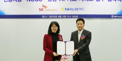 NH농협카드, SK텔레콤과 인공지능 활용한 카드서비스 개발