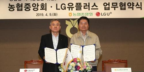 김병원 하현회, 농협중앙회 LG유플러스 함께 농민복지 지원
