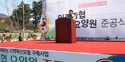 """농협 요양원 열어, 김병원 """"농촌 의료복지 향상에 이바지"""""""