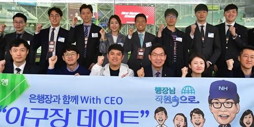 이대훈, NH농협은행 우수직원과 야구 관람하며 소통