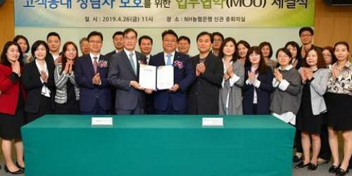 NH농협은행, 감정노동종사자 권리보호센터와 상담사 권리 증진