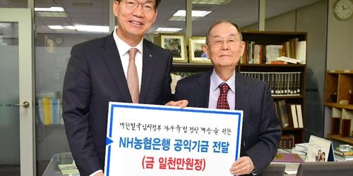 이대훈, 임시정부기념사업회에 NH농협은행 공익기금 전달