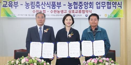 김병원 유은혜 이개호, 농산업 분야 인재양성 위해 힘 모으기로