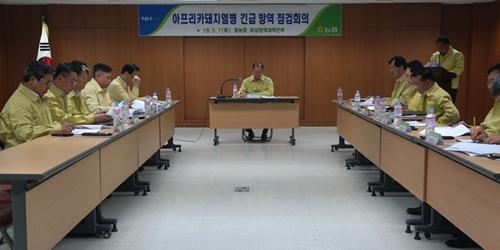 김태환, 돼지열병 방역 위한 농협축산경제 점검회의 열어