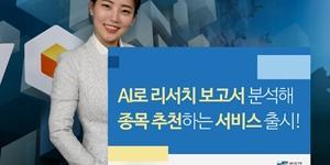 NH투자증권, 인공지능으로 증권사 보고서 분석해 종목추천 서비스