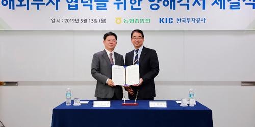 소성모 최희남, 농협상호금융과 한국투자공사 해외투자 협력