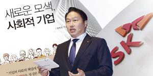 """""""SK그룹 정규직 증가율 최고, 3분기까지 평균급여 8751만 원으로 1위"""