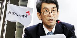 """""""[오늘Who] 이동걸의 '여유', 아시아나항공 매각 자신감인가 독려인가"""