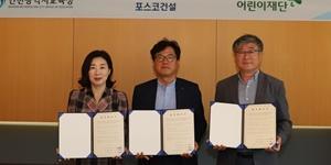 """""""포스코건설, 과학자 꿈꾸는 인천 어린이 대상으로 교육지원"""