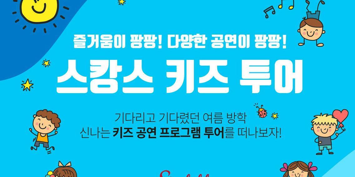 """""""신세계프라퍼티, 스타필드에서 방학 맞아 어린이 공연 준비"""