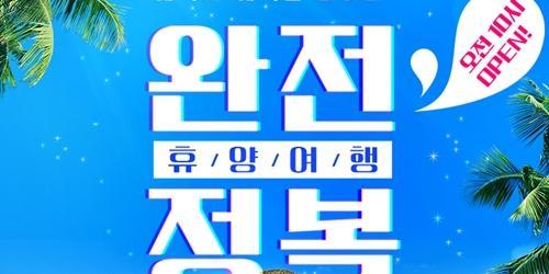 """""""에어서울, 보라카이 다낭 포함 동남아 휴양지 항공권 특가판매"""