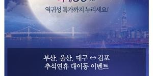 """""""에어부산, 추석연휴 국내선 예약판매와 역귀성 할인행사 진행"""