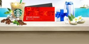"""""""하나카드, 해외 '직구족' 위한 모바일쿠폰 제공 이벤트"""