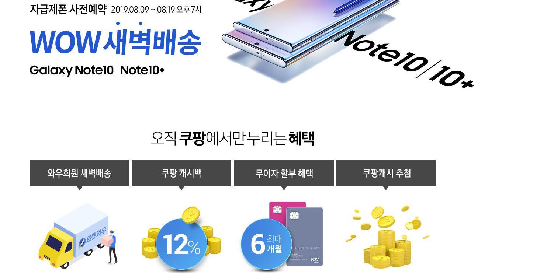 """""""쿠팡, 갤럭시노트10 자급제 스마트폰 사전예약 받아"""