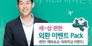 """""""KEB하나은행, 휴가철 맞아 환율우대 이벤트 10월 말까지 진행"""