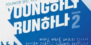 """KEB하나은행, 마라톤 함께 뛰는 '영하나 러닝크루' 참가자 모집"