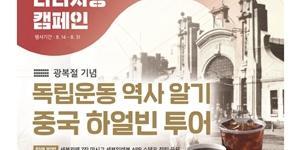 """""""세븐일레븐, 광복절 맞아 독립운동 사적지 탐방기회 주는 이벤트"""