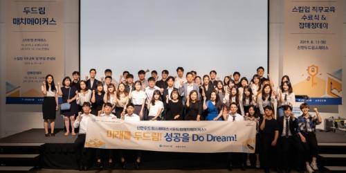 """""""신한금융, 청년의 스타트업 취업지원 '잡매칭데이' 행사 열어"""