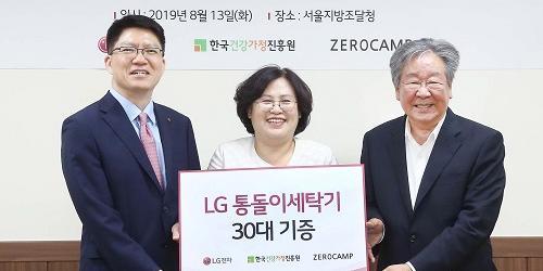 """LG전자, 최불암과 함께 청소년 미혼부에게 세탁기 기부"
