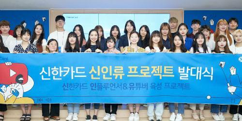 """""""신한카드, 대학생 크리에이터 모집해 유튜브 마케팅 강화"""