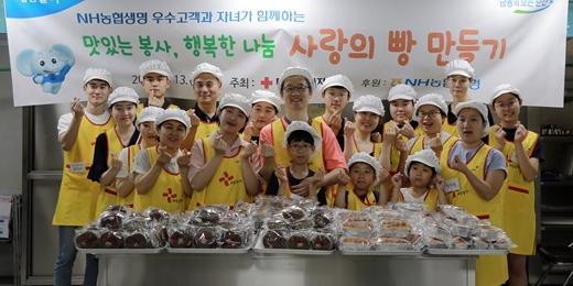 """NH농협생명 고객과 빵 만들기 행사, 홍재은"