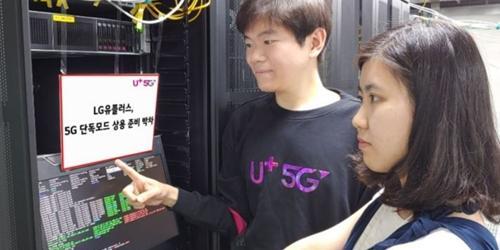 """LG유플러스, 5G 단독모드 상용화에 한 발짝 더 가까이"