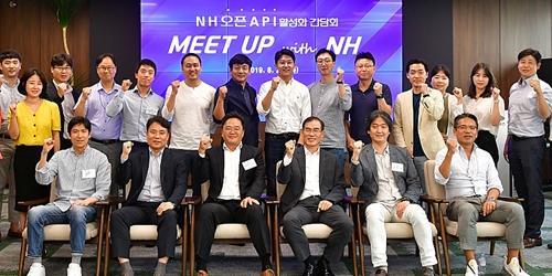 NH농협은행, 오픈뱅킹 위한 'API플랫폼' 사업성과 공유하는 행사 열어
